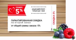 skidka-5